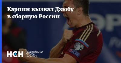 Карпин вызвал Дзюбу в сборную России