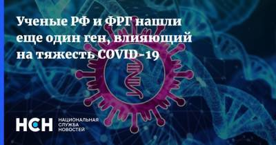 Ученые РФ и ФРГ нашли еще один ген, влияющий на тяжесть COVID-19
