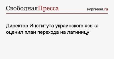 Директор Института украинского языка оценил план перехода на латиницу