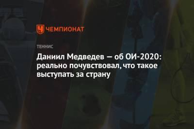 Даниил Медведев – об ОИ-2020: реально почувствовал, что такое выступать за страну