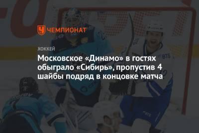 Московское «Динамо» в гостях обыграло «Сибирь», пропустив 4 шайбы подряд в концовке матча