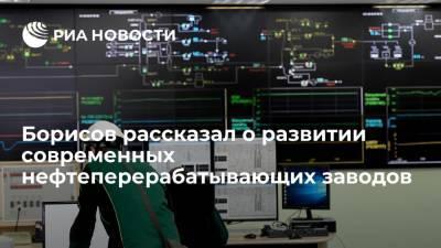 Вице-премьер Борисов: на современных НПЗ нужны газохимические мощности