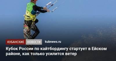 Кубок России по кайтбордингу стартует в Ейском районе, как только усилится ветер
