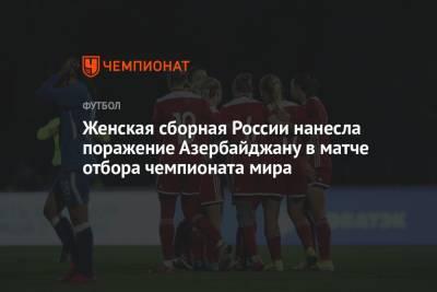 Женская сборная России нанесла поражение Азербайджану в матче отбора чемпионата мира