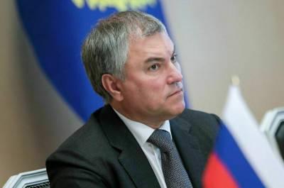 Володин назвал доклад Европарламента попыткой давления на граждан России