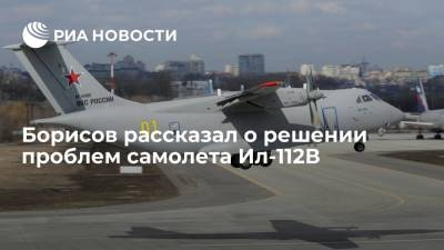 Вице-премьер Борисов: вопрос с недостаточной грузоподъемностью самолета Ил-112В решен
