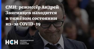 СМИ: режиссёр Андрей Звягинцев находится в тяжёлом состоянии из-за COVID-19