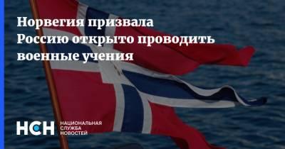 Норвегия призвала Россию открыто проводить военные учения «Запад-2021»