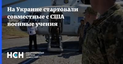 На Украине стартовали совместные с США военные учения