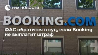 ФАС обратится в суд, если Booking не выплатит штраф в размере 1,3 миллиарда рублей