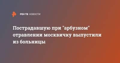 """Пострадавшую при """"арбузном"""" отравлении москвичку выпустили из больницы"""