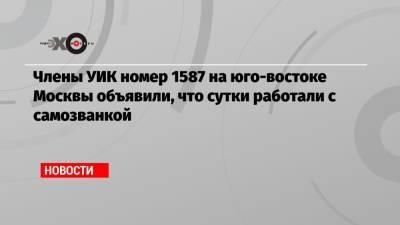 Члены УИК номер 1587 на юго-востоке Москвы объявили, что сутки работали с самозванкой