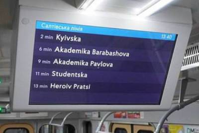 В Харьковском метро попробовали перейти на латиницу
