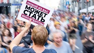Минюст назвал гостайной документ, из-за которого журналистов признали иноагентами
