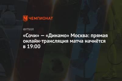«Нижний Новгород» — «Арсенал»: прямая онлайн-трансляция матча начнётся в 19:00