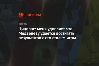 Циципас: меня удивляет, что Медведеву удаётся достигать результатов с его стилем игры