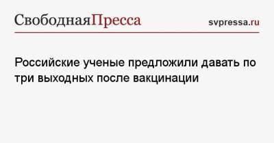 Российские ученые предложили давать по три выходных после вакцинации