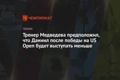 Тренер Медведева предположил, что Даниил после победы на US Open будет выступать меньше