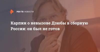 Карпин о невызове Дзюбы в сборную России: Он был не готов