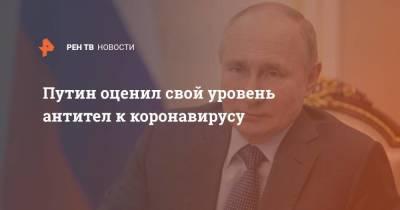 Путин оценил свой уровень антител к коронавирусу