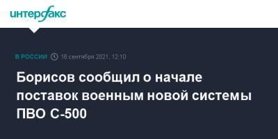 Борисов сообщил о начале поставок военным новой системы ПВО С-500