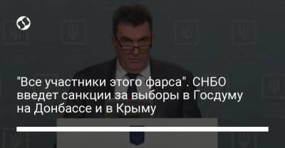 """""""Все участники этого фарса"""". СНБО введет санкции за выборы в Госдуму на Донбассе и в Крыму"""