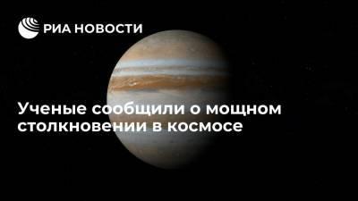 Phys.org: ученые зафиксировали столкновение космического объекта с Юпитером