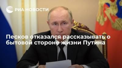 Пресс-секретарь президента Песков: информация о быте Путина не подлежит огласке