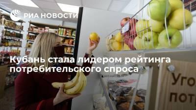 Краснодарский край и Адыгея стали лидерами рейтинга потребительского спроса