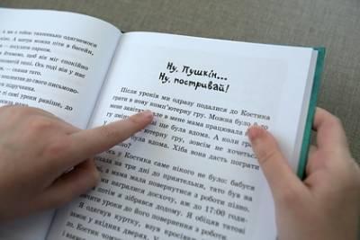 На Украине назвали маразмом предложение перейти на латиницу
