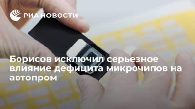 Вице-премьер Борисов: дефицит микрочипов не приведет к серьезным потерям для автопрома