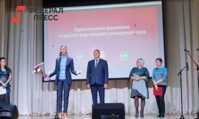 В Липецкой области открыли четвертый виртуальный концертный зал