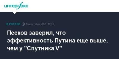 """Песков заверил, что эффективность Путина еще выше, чем у """"Спутника V"""""""