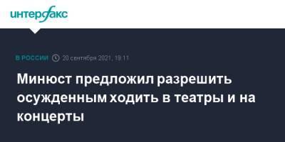 Минюст предложил разрешить осужденным ходить в театры и на концерты