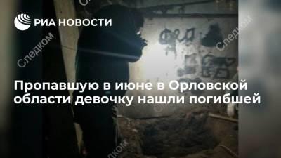 В Орловской области задержали подозреваемого в убийстве девятилетней девочки в июне