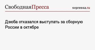 Дзюба отказался выступать за сборную России в октябре