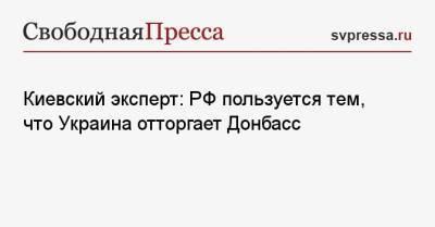 Киевский эксперт: РФ пользуется тем, что Украина отторгает Донбасс