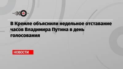 В Кремле объяснили недельное отставание часов Владимира Путина в день голосования