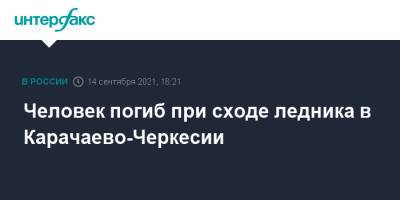Человек погиб при сходе ледника в Карачаево-Черкесии