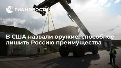 National Interest: американский комплекс LRHW лишит Россию преимущества в гонке вооружений