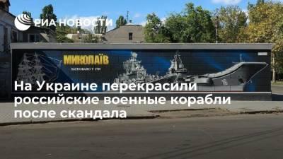 На Украине художник закрасил бортовой номер российского крейсера на граффити