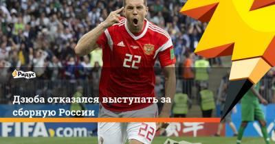 Дзюба отказался выступать за сборную России