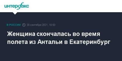 Женщина скончалась во время полета из Антальи в Екатеринбург