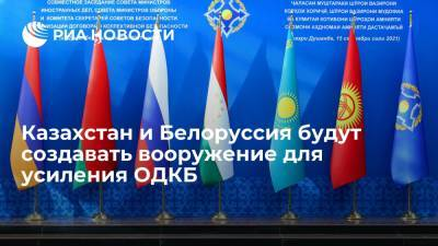 Казахстан и Белоруссия будут создавать вооружение для ОДКБ из-за ситуации в Афганистане