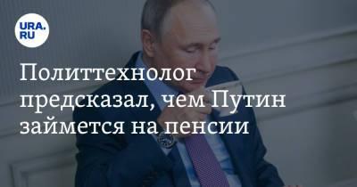 Политтехнолог предсказал, чем Путин займется на пенсии
