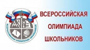 В Вологодской области стартует школьный этап олимпиад по учебным предметам