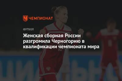 Женская сборная России разгромила Черногорию в квалификации чемпионата мира
