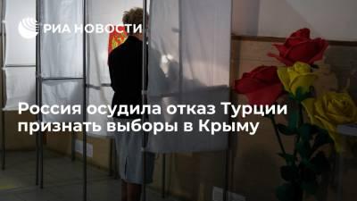 Захарова: Россия не оставит без внимания отказ Турции признать выборы в Госдуму в Крыму