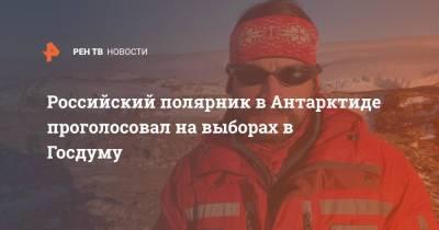 Полярник Антон Иванов дистанционно проголосовал на выборах в Госдуму