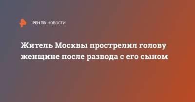 Житель Москвы прострелил голову женщине после развода с его сыном